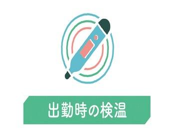 リラク イオンモール 木更津店(Re.Ra.Ku)/出勤時に検温を実施しております
