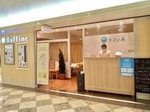 ラフィネ 阪急三番街店
