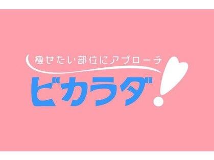 池袋パーソナルトレーニング ビカラダ!