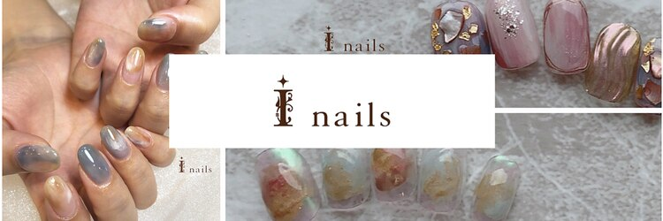 アイネイルズ 三宮店(I nails)のサロンヘッダー
