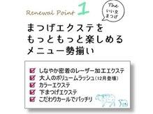 ココラブリゾート 高陽(CoCoLOVE RESORT)/まつ毛エクステ新メニュー