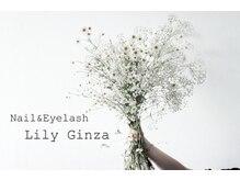リリーギンザ(LILY Ginza)