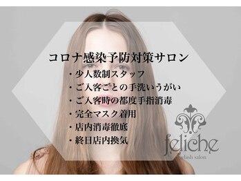 フェリーシェ 灯明寺店(feliche)(福井県福井市)