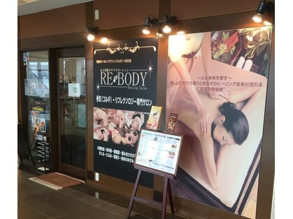 ヒーリングサロン RE・BODY(リボディ)(奈良・生駒・橿原/エステ)の写真