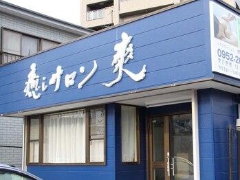 癒しサロン 爽(佐賀県佐賀市)