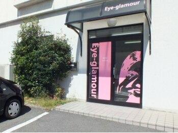 アイグラマー(Eye-glamour) (あいぐらまー)