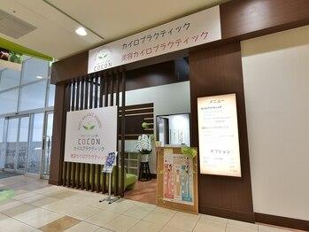 ココン(cocon)(岐阜県大垣市)