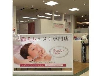 お顔そり専門店 ビューティーフェイス グランデュオ蒲田店(東京都大田区)