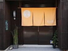 サロンドカスイ 香水庵(SALON DE KASUI)の雰囲気(素敵な京町屋の入り口。1階は香水庵(宿)です。)