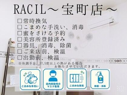 ラシル バイ レストプラス 多治見 宝町店(RACIL by REST PLUS)の写真