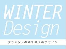 グランシュクアトロ 千葉店(GranCieux × QUATRO)/グランシュのオススメ冬デザイン