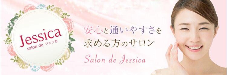 サロン ド ジェシカ(salon de Jessica)のサロンヘッダー