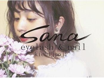 サーナアイラッシュ(sana eyelash)
