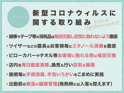 アイラ 甲府昭和店(EYELA)の写真