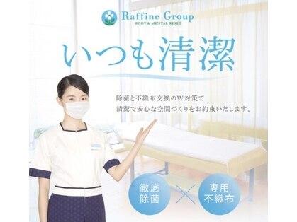 ラフィネ イオンモール甲府昭和店の写真