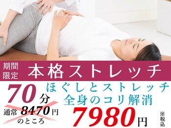 ルクラ イオンタウン金沢駅西本町店/【お得なクーポン☆ストレッチ】