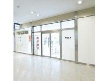 ポーラ ザ ビューティ ANAクラウンプラザホテル新潟店(POLA THE BEAUTY)