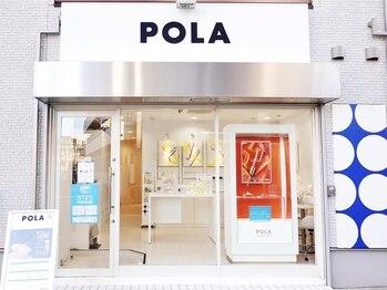 ポーラ ザ ビューティ 長津田店(POLA THE BEAUTY)(神奈川県横浜市緑区)
