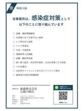 【感染防止対策取組書掲載店】