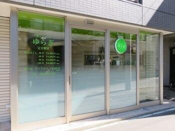 癒しドコロ ゆらぎ(北海道札幌市中央区)