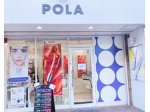 ポーラ ザ ビューティ 茨木店(POLA THE BEAUTY)の詳細を見る