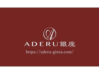 アデル 銀座(ADERU)