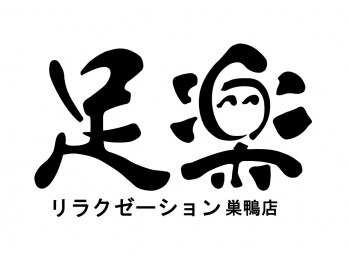 心身癒(東京都豊島区)