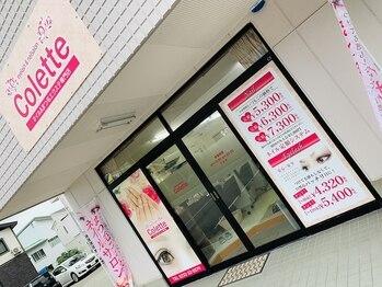 コレット 新庄店(Colette)(山形県新庄市)