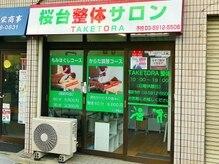 タケトラ 桜台(TAKETORA)