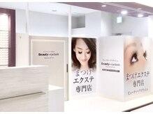 ビューティーアイラッシュ ららぽーとTOKYO-BAY店(Beauty eyelash)