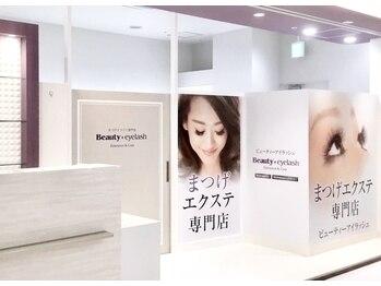 ビューティーアイラッシュ ららぽーとTOKYO-BAY店(Beauty eyelash)(千葉県船橋市)