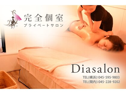 ディアサロン(Diasalon)の写真