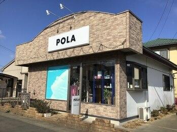 ポーラ エステイン 慶店(POLA)(茨城県ひたちなか市)
