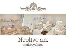 ネオリーブ アン ネイル(Neolive an: nail)
