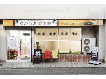 大川カイロプラクティックセンター なかのぶ整体院の写真
