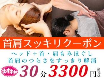癒健癒美 フレンドマート開発店/【首肩スッキリクーポン】