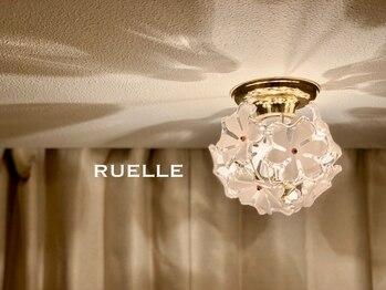 リュエル(RUELLE)/オレンジの光がリラックス効果♪
