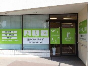 整体スタジオr(兵庫県明石市)