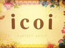 イコイ アイラッシュサロン(icoi eyelash salon)