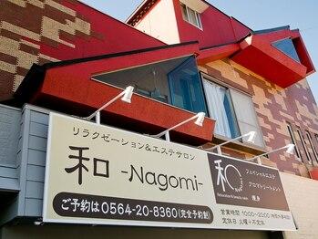 和(Nagomi)(愛知県岡崎市)