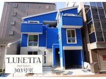 青い外観の可愛い建物、303号室がLUNETTAです♪
