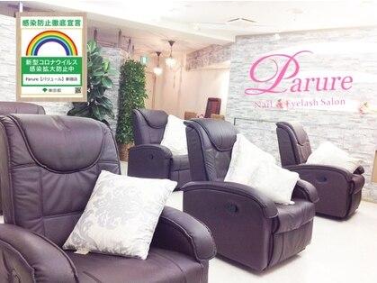 パリュール 新宿店(Parure)の写真