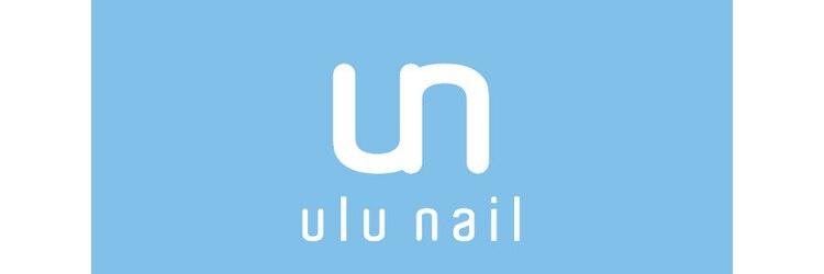 ウルーネイル(ulu nail)のサロンヘッダー