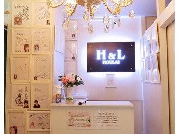 宝来リフレクソロジー 赤坂店(東京都港区)
