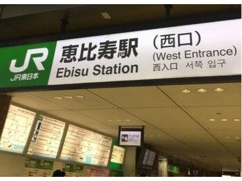 ヴィクトリアセルフエステ 恵比寿店(VICTORIA SELFESTE)/恵比寿店への道順 1