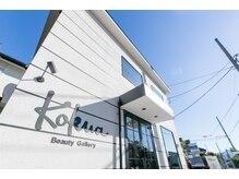 コクア ビューティサロン(Kokua Beauty Gallery)