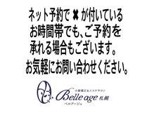 ベルアージュ 札幌(Belle age)の雰囲気(お気軽にお問合せ下さい。)