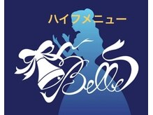 ベル(Belle)/次世代型4Dハイフ