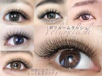 アイラッシュサロン ルル(Eyelash Salon LULU)/美デザイン☆ボリュームラッシュ