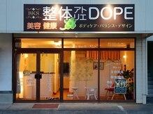 整体アトリエ ドープ(DOPE)